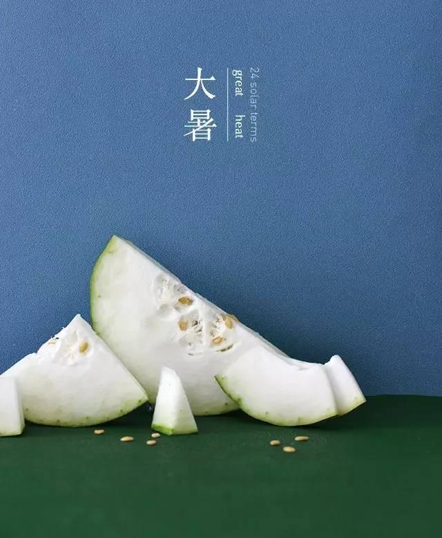 明日大暑,吃冬瓜
