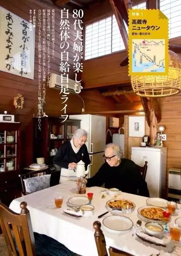 这对178岁的日本夫妇,把爱情和生活过成了诗