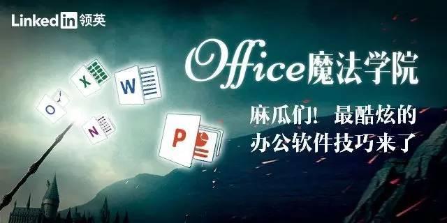 Office魔法学院|只需5分钟,让你的PPT从low爆到卓越!