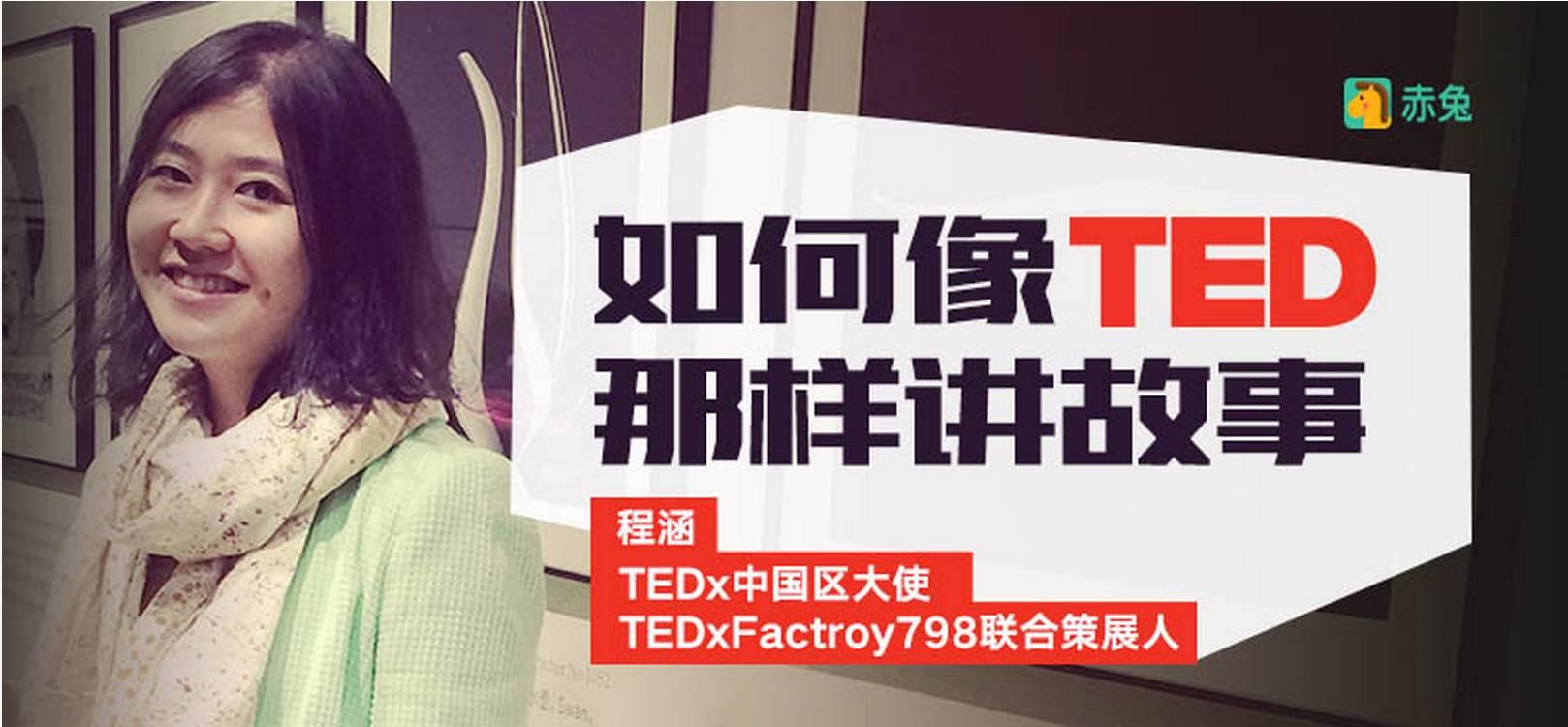 如何像TED那样讲故事