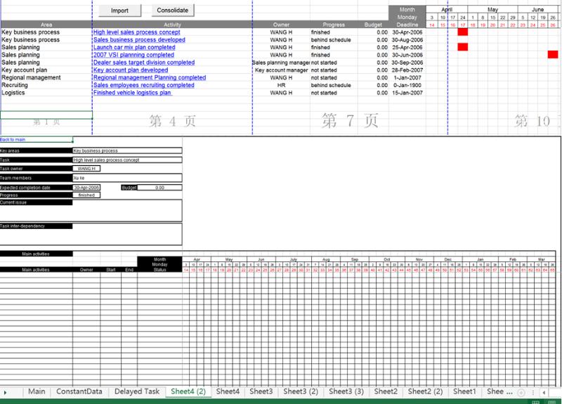 Excel 有多厉害?