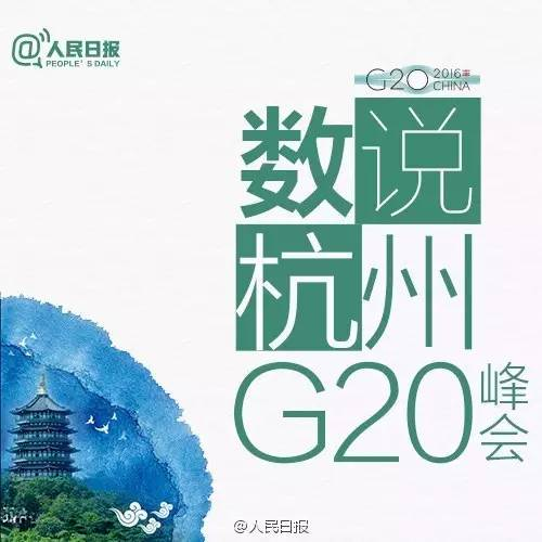 G20、B20、T20、C20傻傻分不清?各国领导人将在一起讨论啥?干货在此!