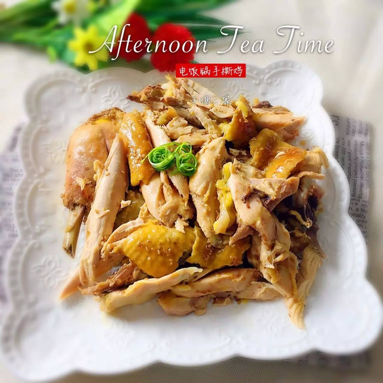 盐焗手撕鸡:零厨艺大牌菜,只要电饭锅就能做!