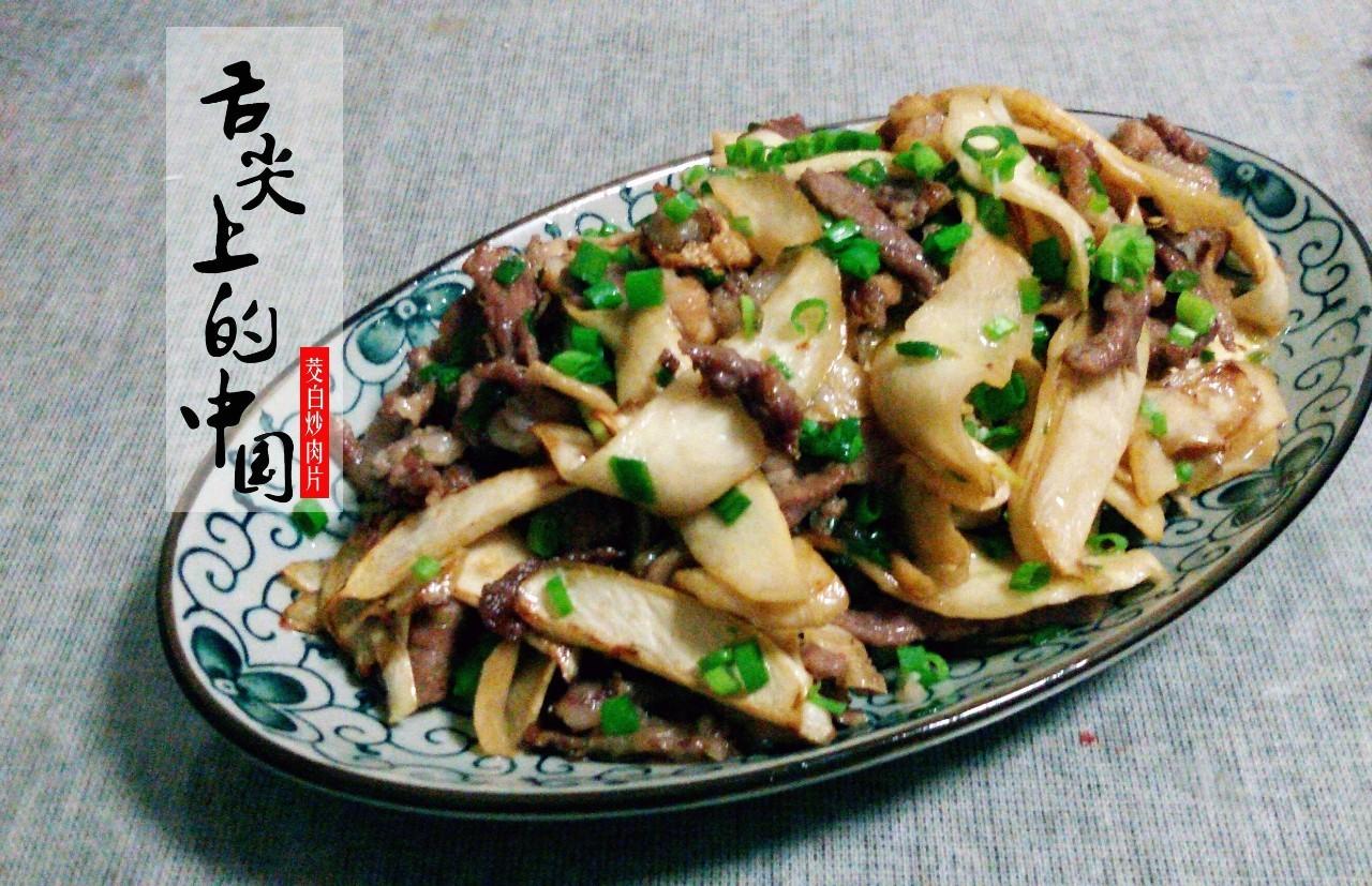 茭白炒肉:简单翻炒就鲜甜至极