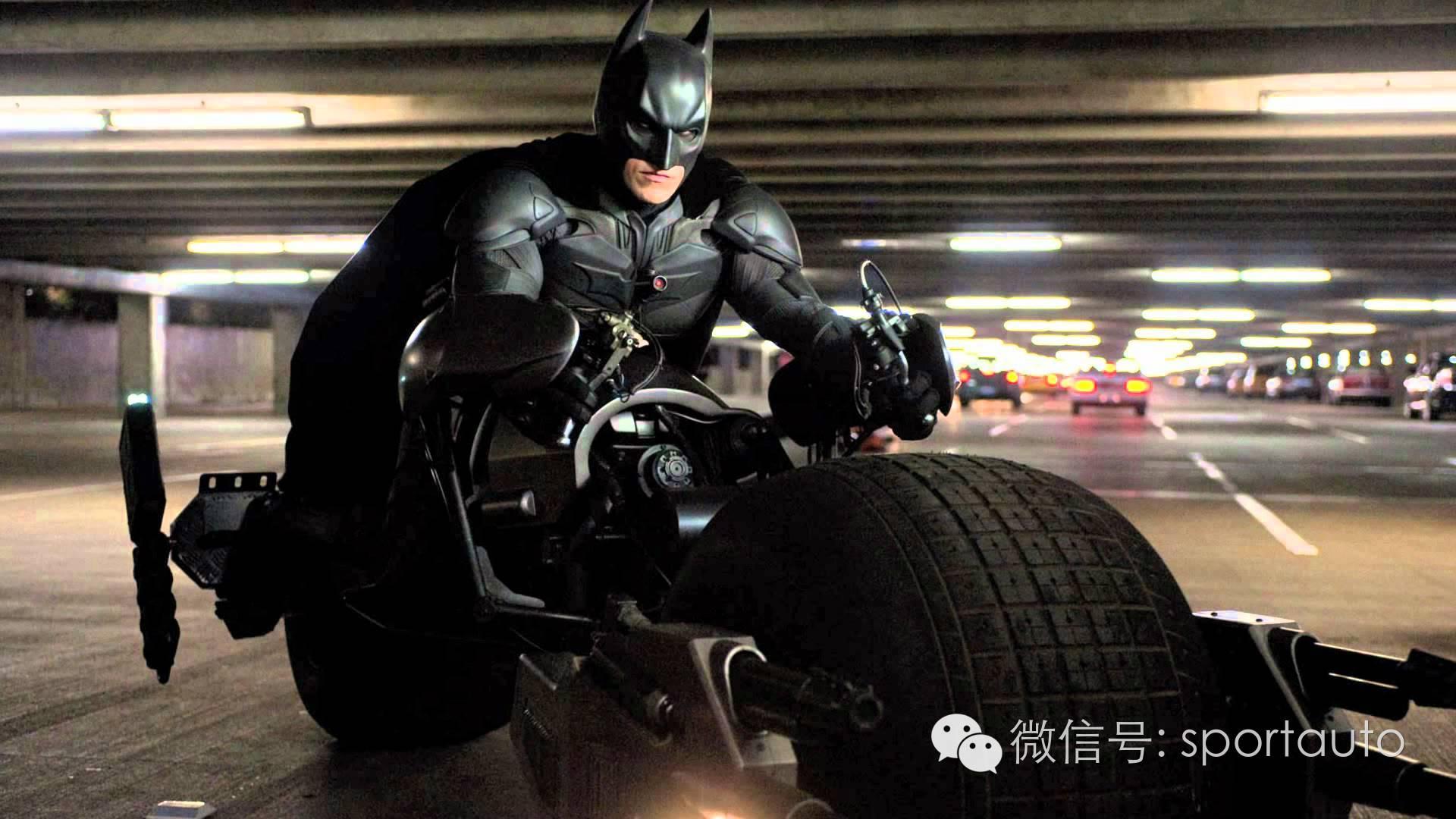 蝙蝠侠的Batpod,你也想来一辆么?