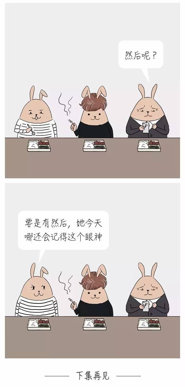 混蛋最懂年轻时候的爱情丨哎呀我兔