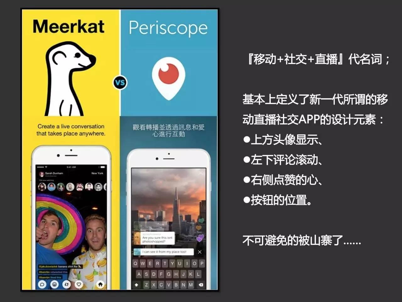 #Geek Talk# 庄明浩:直播到底是什么鬼?