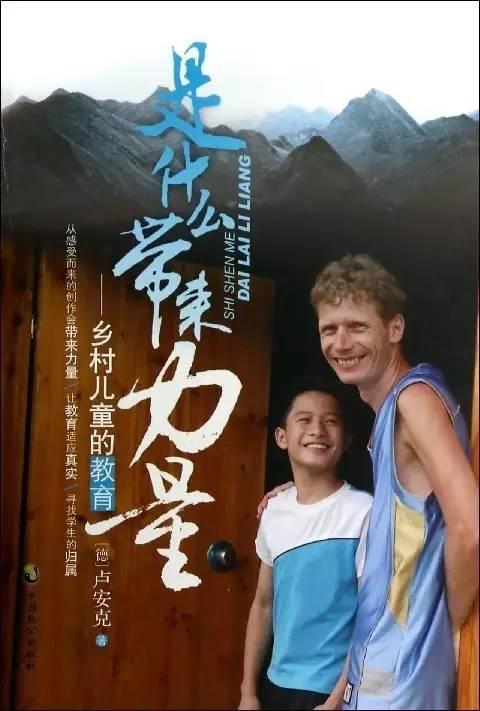 德国人在中国山村支教10年,把生命献给留守儿童,他却说我根本不想感动中国