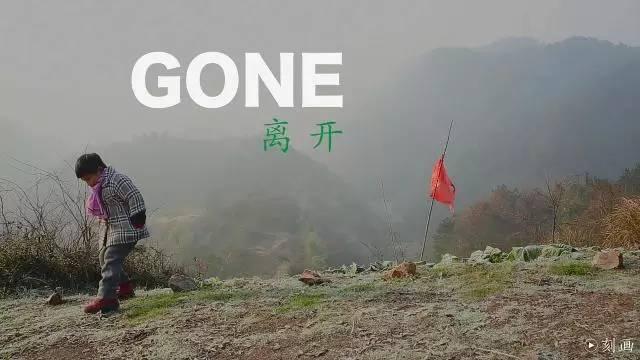 留下、离开、迁徙,最后村庄仍然消失不见