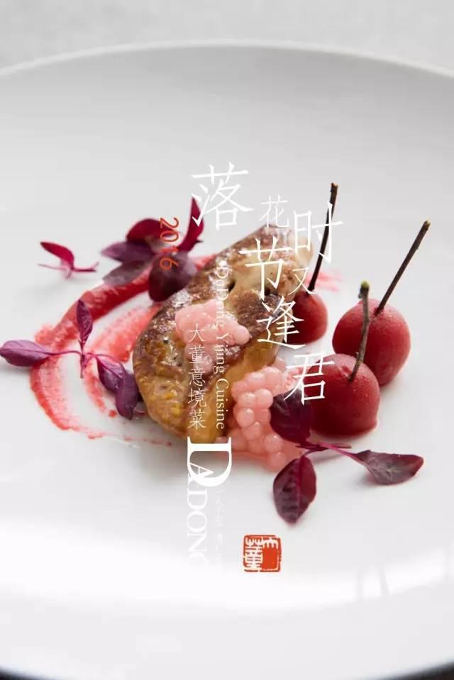 糖葫芦与冻柿子:看大董怎样把北京秋冬小吃做出意境