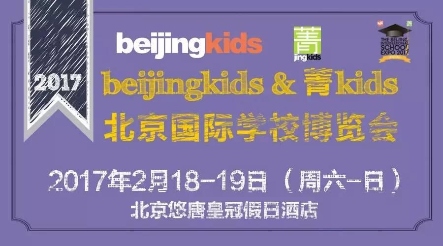 2017 BISE   2月18-19日,在北京,面见61所国际学校的校长和招生官 (2月8日更新)
