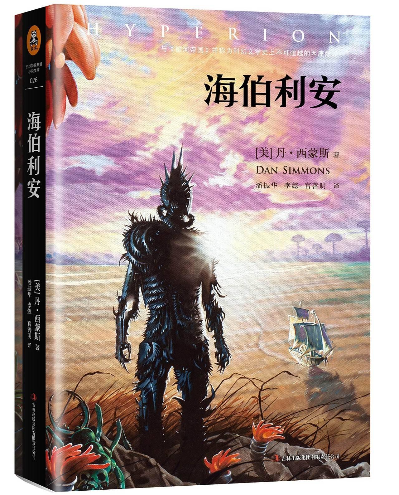 值得假期在家品读的10部经典科幻小说