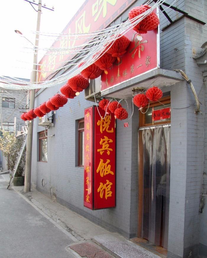 北京这些饭馆不靠颜值,却凭味道成为传奇