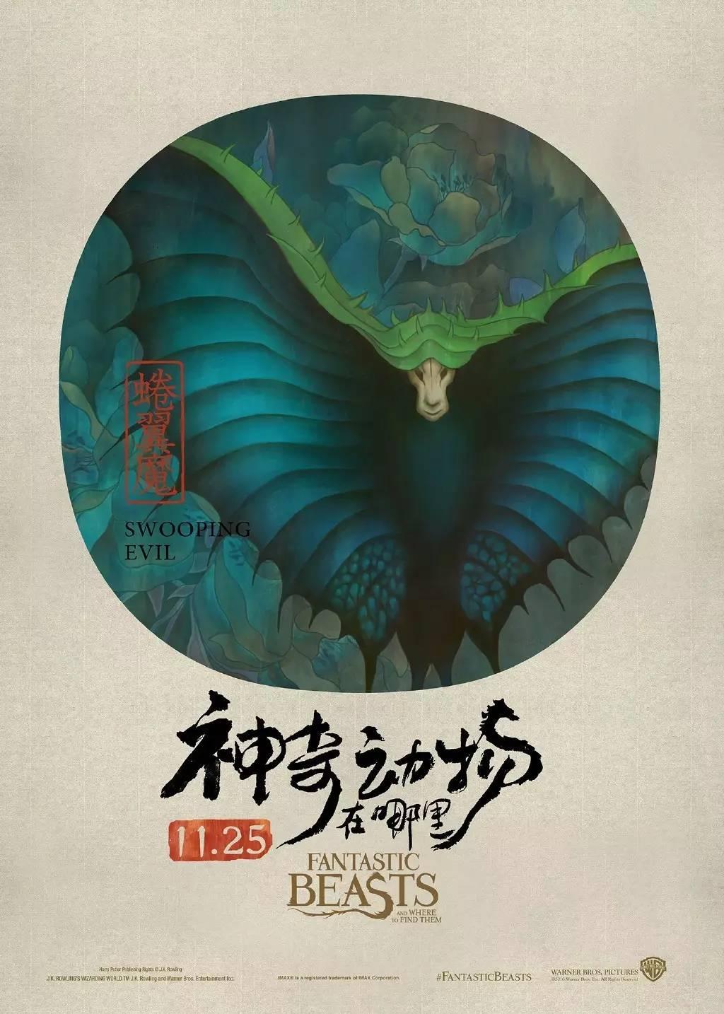 如果有中国版的《神奇动物在哪里》,小雀斑的手提箱里会藏着什么珍禽异兽?