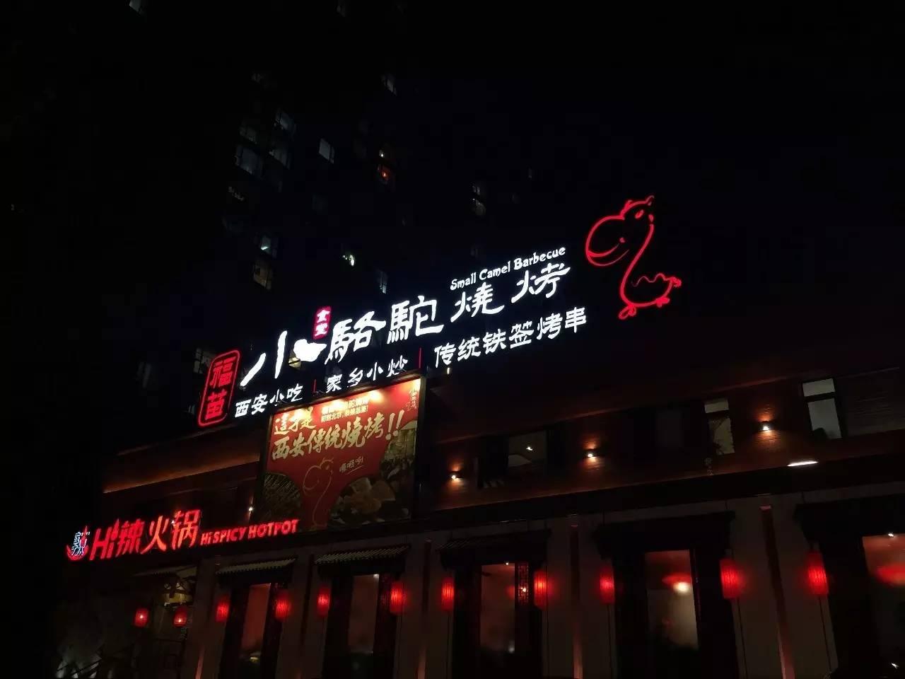 京城烤串江湖上的八大流派,你偏爱哪一家?
