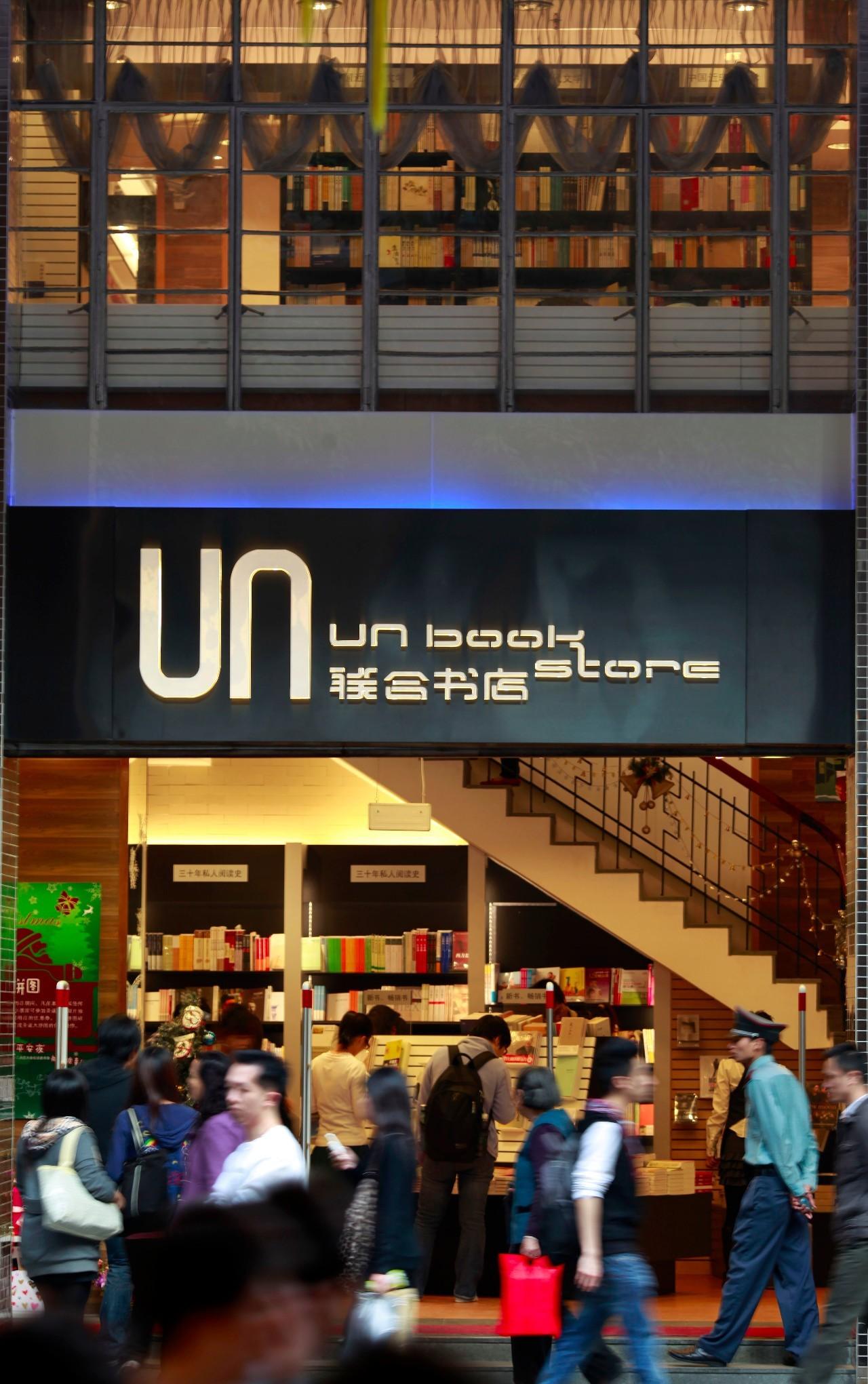 来这些特立独行的书店,感受广州的温度