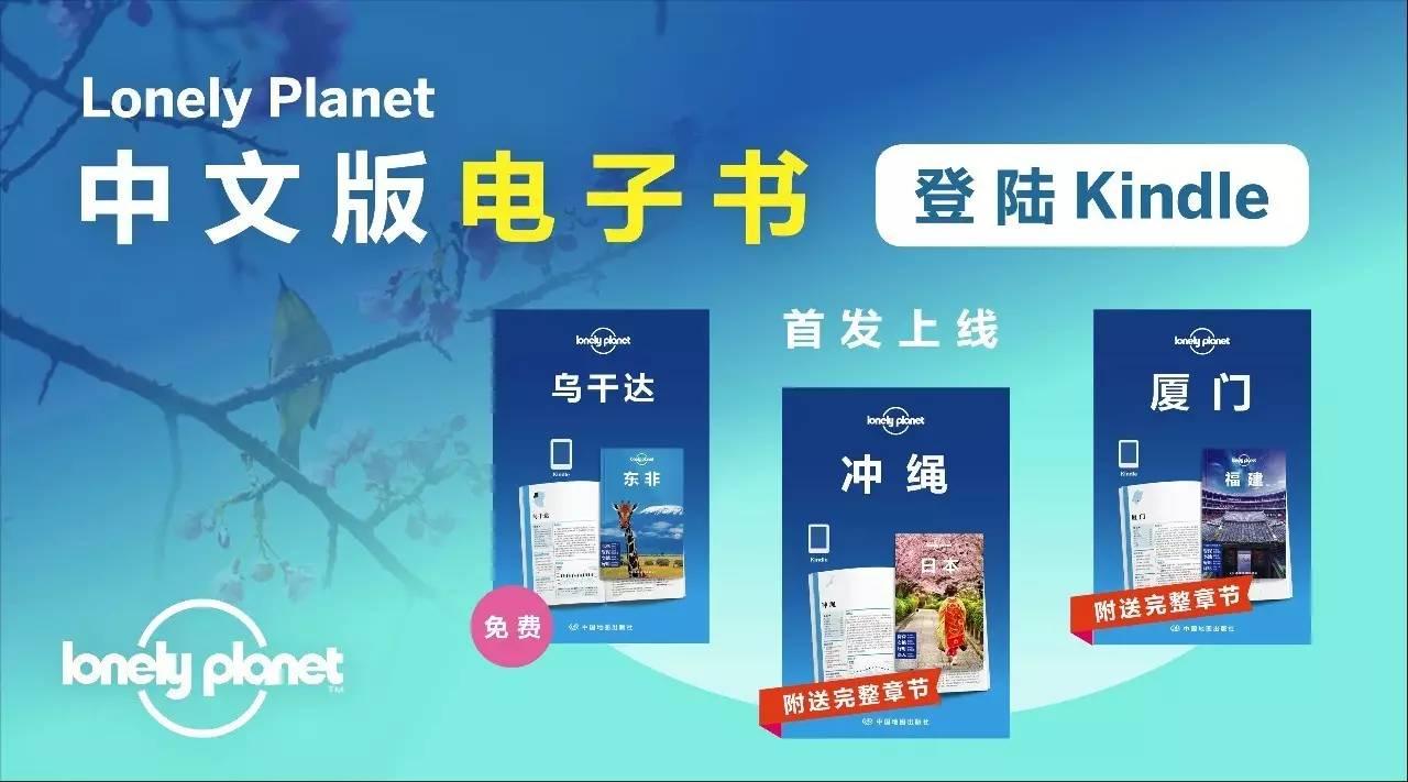 你们期待已久的Lonely Planet中文电子书,终!于!上!市!啦!