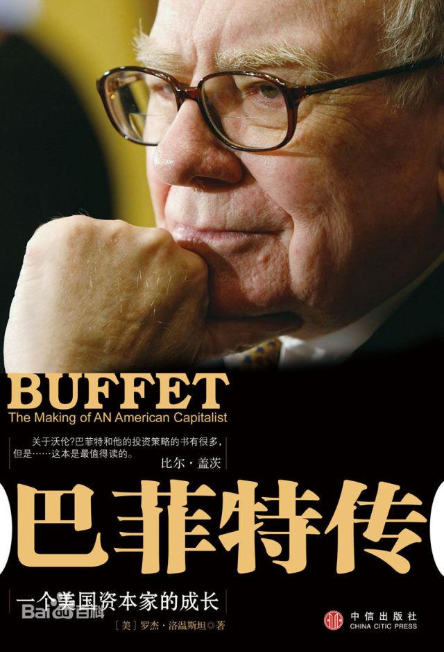 比尔·盖茨:巴菲特教过我的那些事