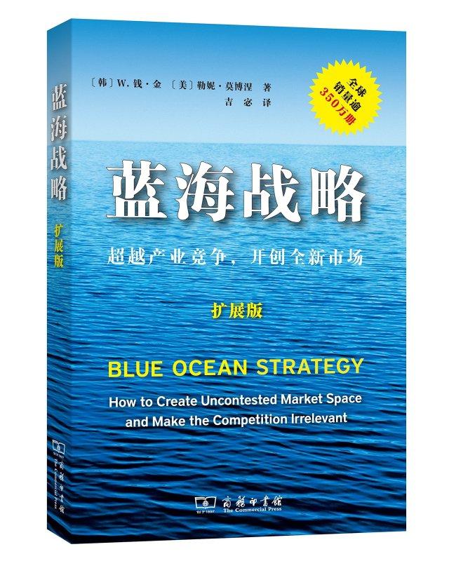蓝海战略之父:中国企业必须自下往上走,开发低成本、差异化产品