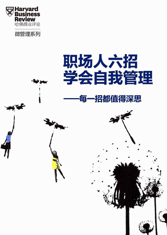 """【Kindle""""微管理""""系列】职场人六招学会自我管理"""