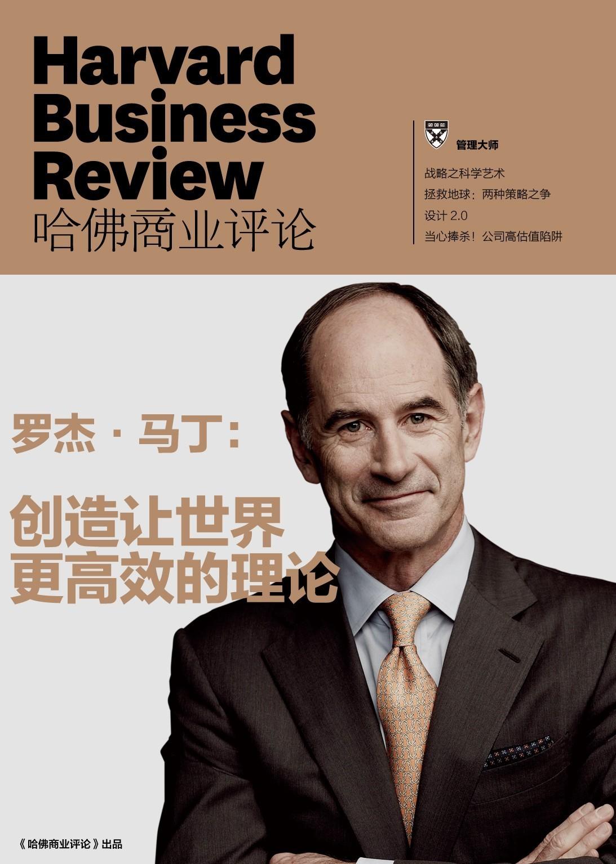 【Kindle增刊】罗杰•马丁:创造让世界更高效的理论