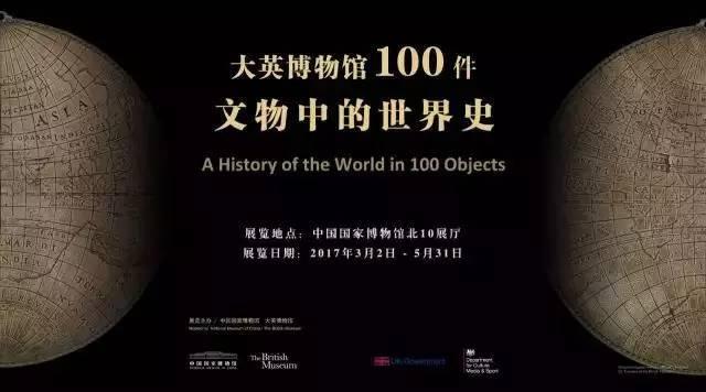 大英博物馆国博策展人 权威分享亲子看展指南