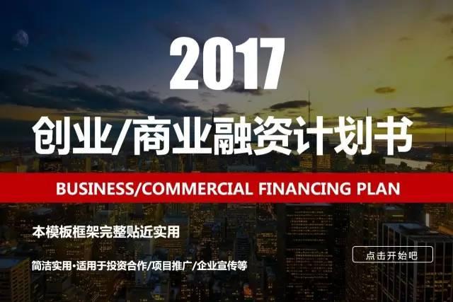 2017全新《创业/商业融资计划书》,让你的融资不再是难题