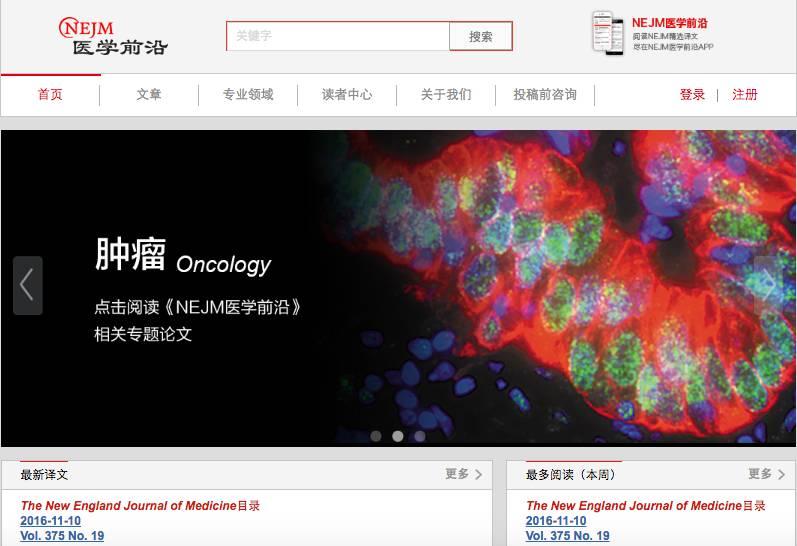 世界顶级医学杂志《新英格兰医学杂志》推出中文电子周刊