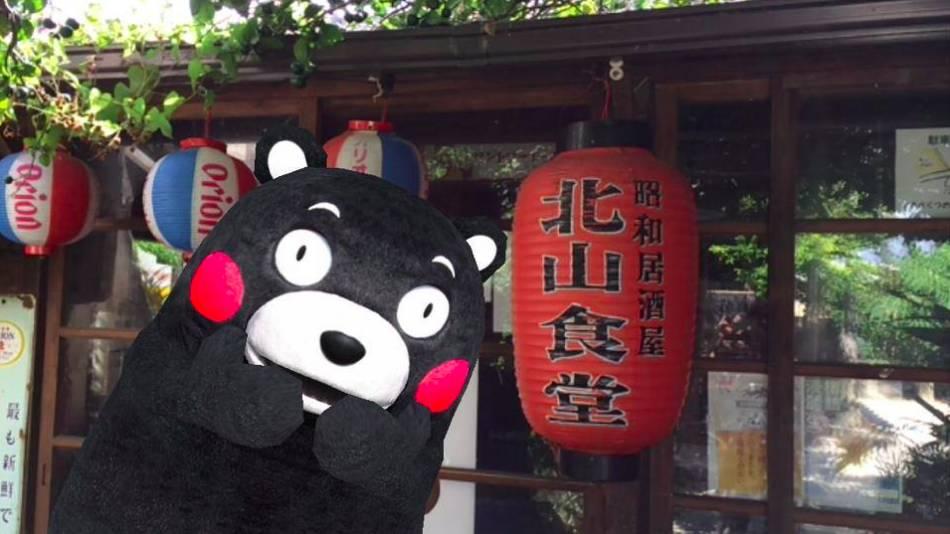日本最穷的县,最穷的村,竟藏着一家人气美食!