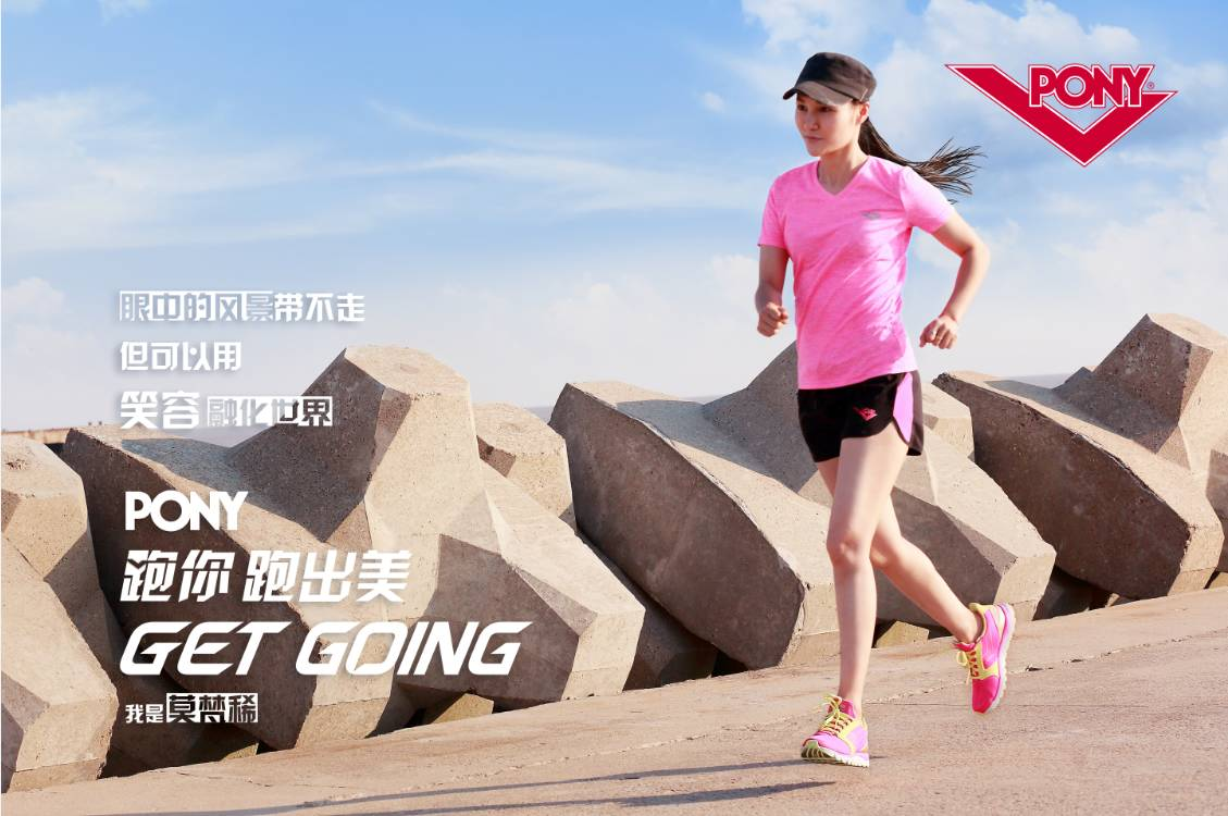 Get Going 跑出悦趣美形丨PONY携手上海国际女子半马,掀起沪上最美跑步风潮