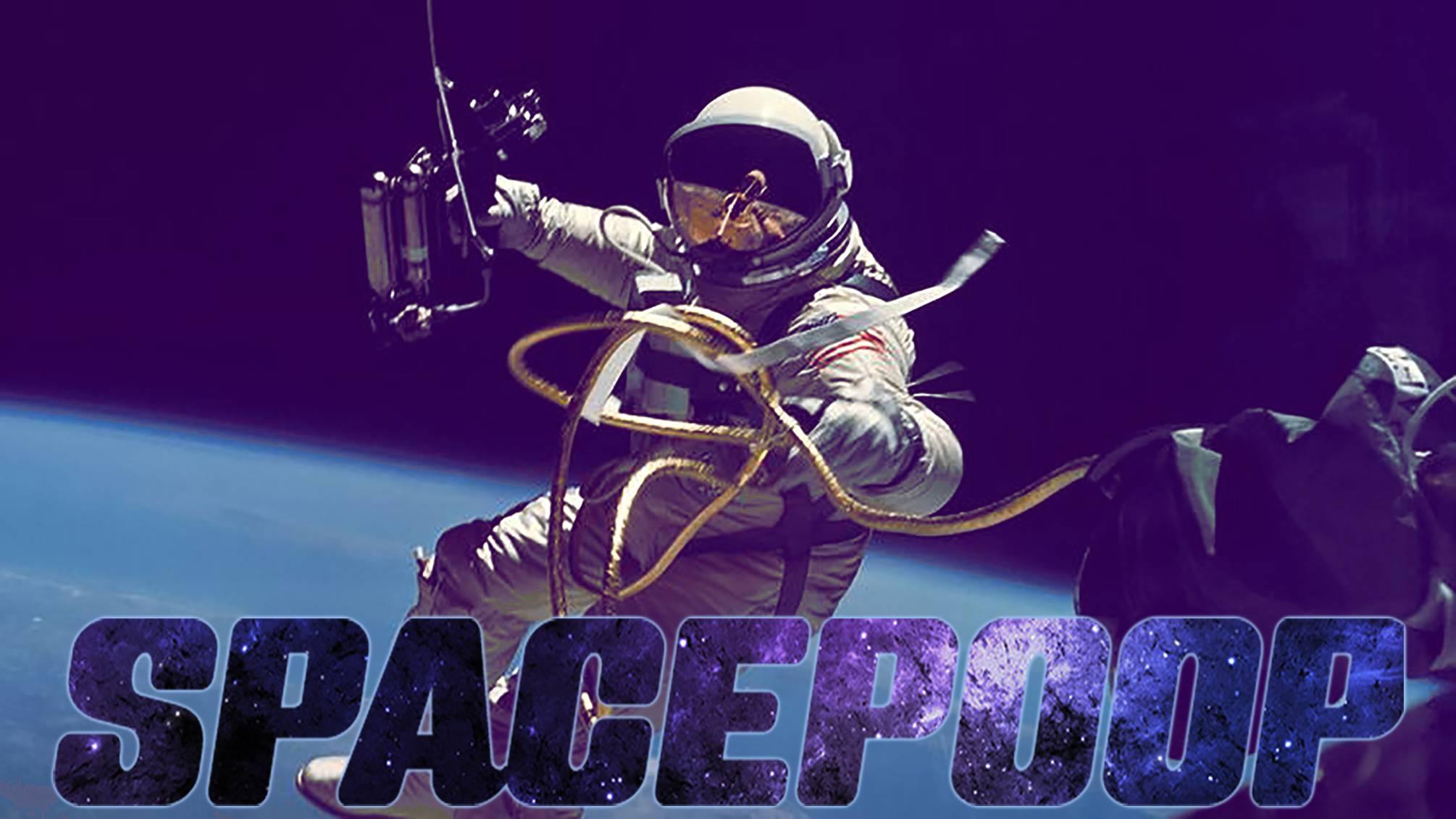 太空便便挑战