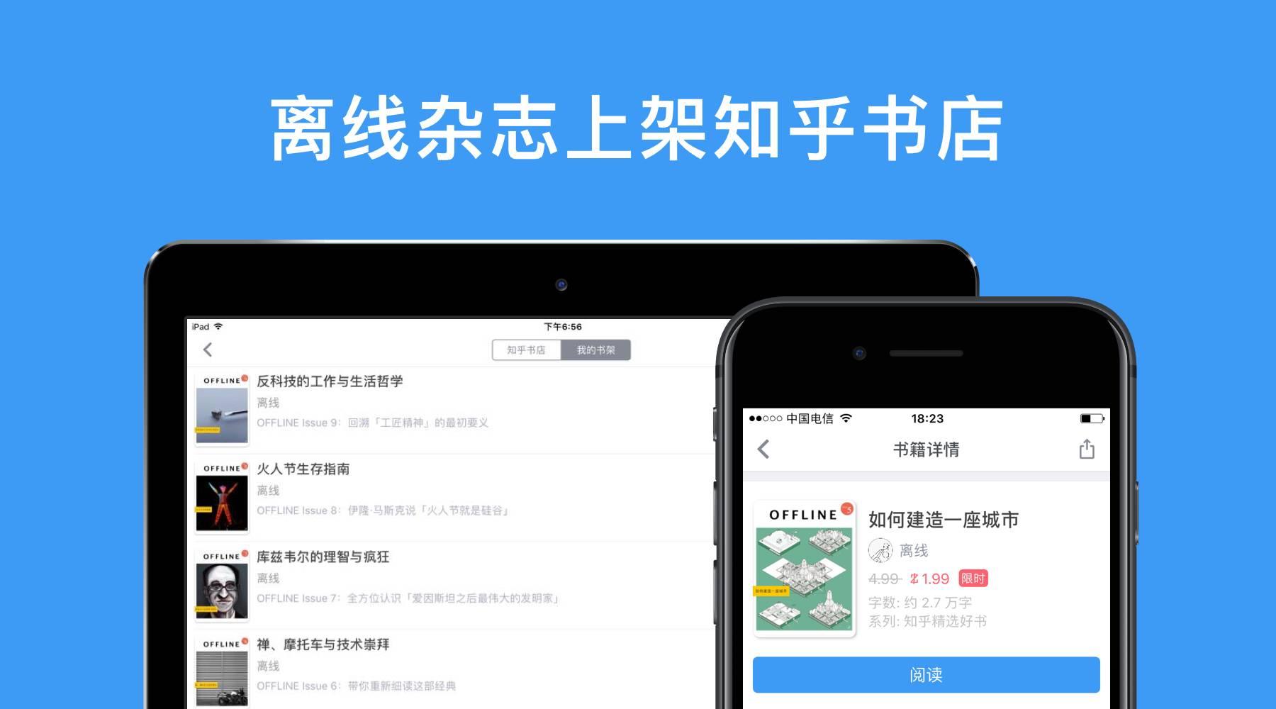 「离线」杂志上线知乎书店,新增 5 期单行本优惠进行中