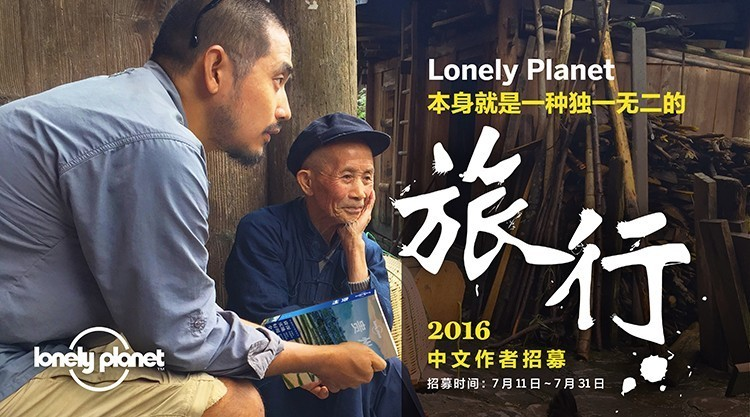 Best in Asia | Lonely Planet 公布2016 最佳亚洲旅行目的地榜单!