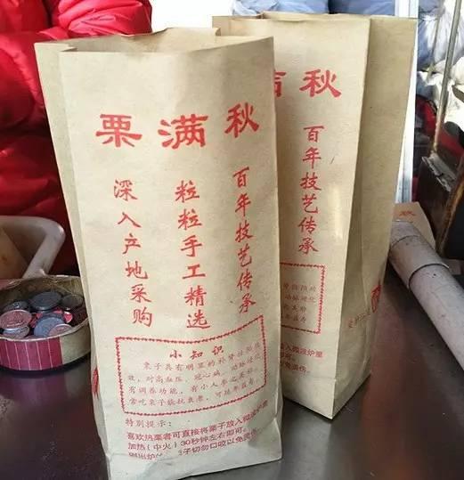 全北京最好吃的9家糖炒栗子,还不快去排队!